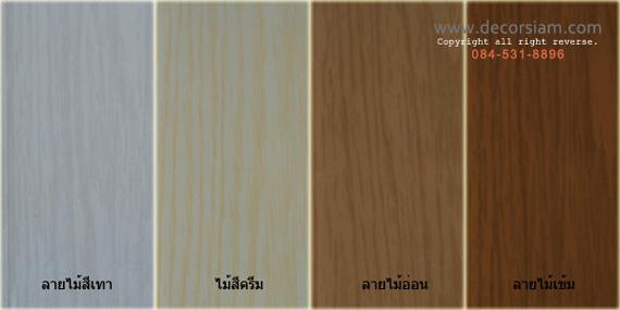 ตัวอย่างสีฉากกั้นห้องลายไม้