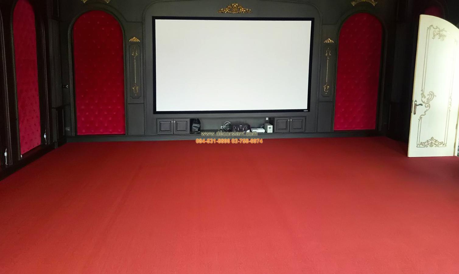 พรมทอติดห้องชมภาพยนตร์